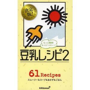 豆乳レシピ 2 (ミニCookシリーズ)/キッコーマン飲料株式会社/監修(単行本・ムック)