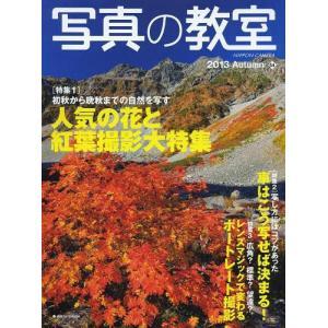 写真の教室 No.54(2013Autumn) (日本カメラMOOK)/日本カメラ社(単行本・ムック)