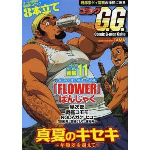 コミックG.G. 11 BAKUDAN メディ...