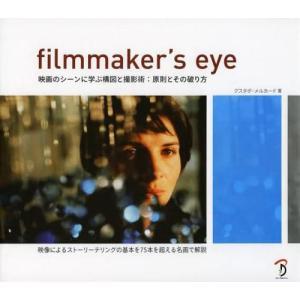 [本/雑誌]/filmmaker's eye 映画のシーンに学ぶ構図と撮影術:原則とその破り方 映像...