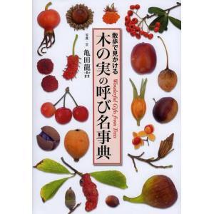[本/雑誌]/木の実の呼び名事典 散歩で見かける Wonderful Gifts from Tree...