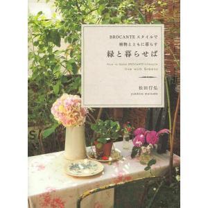 ※ゆうメール利用不可※無理をすることなく、素敵な庭がつくれることを教えてくれた『BROCANTE』松...
