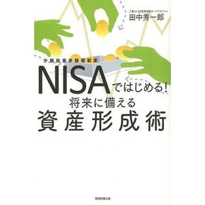 NISAではじめる!将来に備える資産形成術/田中秀一郎/著(単行本・ムック)