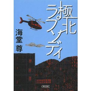 極北ラプソディ (朝日文庫)/海堂尊/著(文庫)