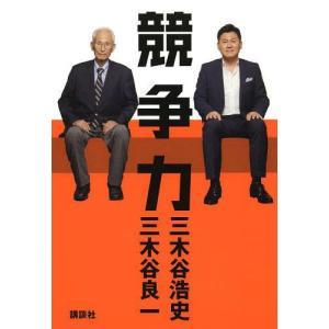 競争力/三木谷浩史/著 三木谷良一/著(単行本・ムック)|neowing