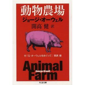 飲んだくれの農場主を追い出して理想の共和国を築いた動物たちだが、豚の独裁者に篭絡され、やがては恐怖政...
