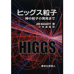 【送料無料選択可】ヒッグス粒子 神の粒子の発見まで / 原タ...