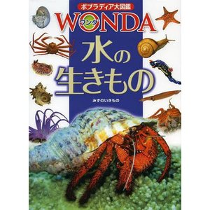 【送料無料選択可】水の生きもの (ポプラディア大図鑑WONDA)/武田正倫/監修(児童書)