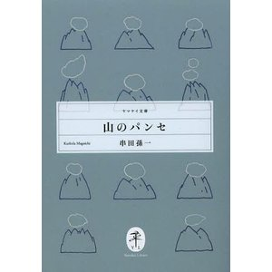 山のパンセ (ヤマケイ文庫)/串田孫一/著(単行本・ムック)