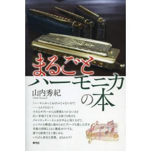 まるごとハーモニカの本/山内秀紀/著(楽譜・教本)