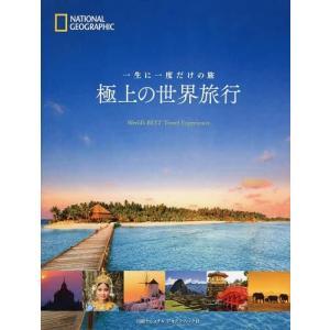 一生に一度だけの旅極上の世界旅行 原タイトル:World's Best Travel Experiences NATIONALの商品画像|ナビ