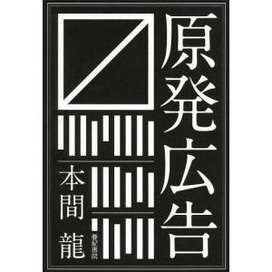 [本/雑誌]/原発広告/本間龍/著(単行本・ムック)