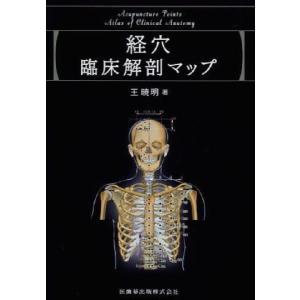 経穴臨床解剖マップ/王暁明/著(単行本・ムック)