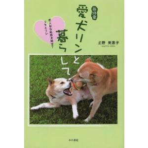 愛犬リンと暮らして 最終章 恋人ならぬ恋犬同士?リキとリン/土野美惠子/著(単行本・ムック)