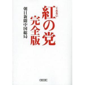 紅の党 (朝日文庫)/朝日新聞中国総局/著(文庫)