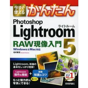 今すぐ使えるかんたんPhotoshop Lightroom5RAW現像入門 (Imasugu Tsu...