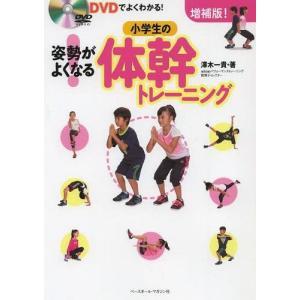姿勢がよくなる!小学生の体幹トレーニング DVDでよくわかる!/澤木一貴/著(単行本・ムック)|neowing