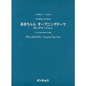 混声3部合唱・混声4部合唱あまちゃんオープニングテーマロングバージョン (合唱ピース)/オンキョウパブリッシュ(楽譜・教本)