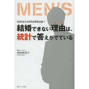 結婚できない理由(ワケ)は、統計で答えがでている 30代から40代の男性必読!/山田由美子/著(単行...