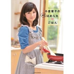 簡単おいしいゆうこりんレシピが129品!