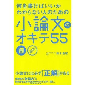 何を書けばいいかわからない人のための小論文のオキテ55/鈴木鋭智/著(単行本・ムック)