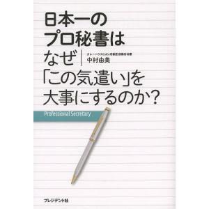 日本一のプロ秘書はなぜ「この気遣い」を大事にするのか?/中村由美/著(単行本・ムック)...