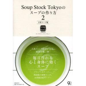 Soup Stock Tokyoのスープの作り方 2/スープストックトーキョー/著(単行本・ムック)