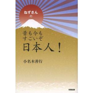 [本/雑誌]/ねずさんの昔も今もすごいぞ日本人!/小名木善行/著(単行本・ムック)