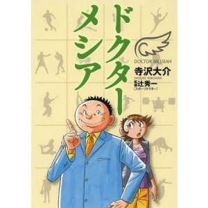 スポーツのお悩みは、この男が解決!! 新宿歌舞伎町の雑居ビルに事務所を構える飯合切人。一見、小肥りの...