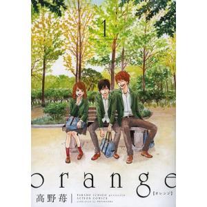 orange 1 (アクションコミックス)/高野苺/著(コミックス)