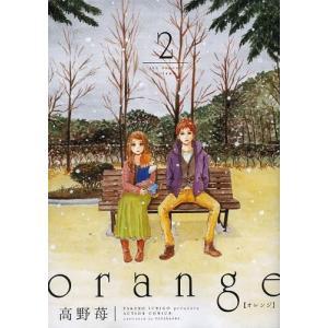 orange 2 (アクションコミックス)/高野苺/著(コミックス)