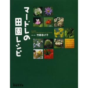 マードレの田園レシピ MADRE 108 Country Recipes & 33 Stories/...