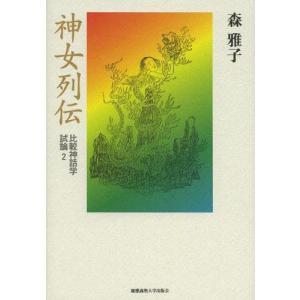 【ゆうメール利用不可】神女列伝 (比較神話学試論)/森雅子/著(単行本・ムック)