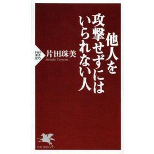 他人を攻撃せずにはいられない人 (PHP新書)/片田珠美/著(新書)