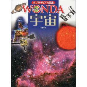 【送料無料選択可】宇宙 (ポプラディア大図鑑WONDA)/青木和光/監修(児童書)
