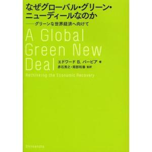 【ゆうメール利用不可】なぜグローバル・グリーン・ニューディールなのか グリーンな世界経済へ向けて /...