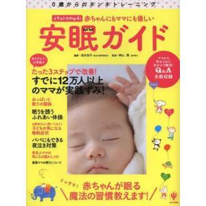 たった3ステップで改善!ぐっすり!赤ちゃんが眠る魔法の習慣。ママから寄せられた気がかり解消!Q&am...