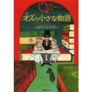 知られざる番外編が日本で初めて書籍化。全6編のお話のほか、ひこ・田中氏による「解説」、読みどころ満載...