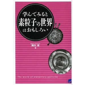 【送料無料選択可】学んでみると素粒子の世界はおもしろい (B...