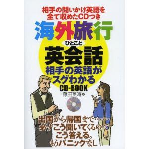 海外旅行ひとこと英会話 相手の英語がスグわかるCD-BOOK 相手の問いかけ英語を全て収めたCDつき/藤田英時/著(単行本・ムック)