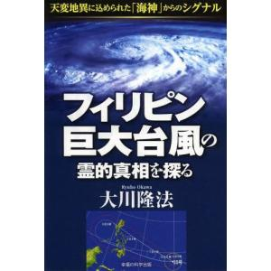 フィリピン巨大台風の霊的真相を探る 天変地異に込められた「海神」からのシグナル (OR)/大川隆法/...