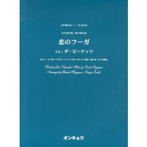 女声3部合唱・混声4部合唱 恋のフーガ うた:ザ・ピーナッツ (合唱ピース)/オンキョウパブリッシュ(楽譜・教本)