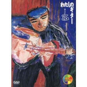 【送料無料選択可】わたしのギター やさしい愛奏曲20/岩見谷洋志/編著(楽譜・教本)