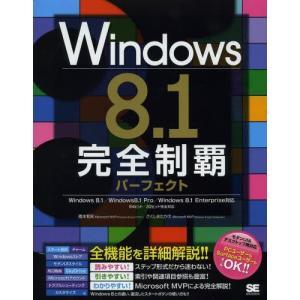 【送料無料選択可】Windows 8.1完全制覇パーフェクト/橋本和則/著 さくしまたかえ/著(単行本・ムック)