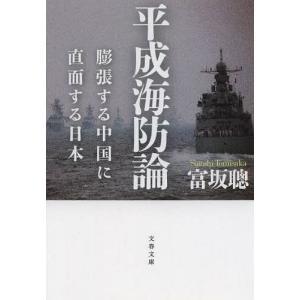 平成海防論 膨張する中国に直面する日本 (文春文庫)/富坂聰/著(文庫)