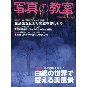 写真の教室 No.55(2014Winter) (日本カメラMOOK)/日本カメラ社(単行本・ムック)