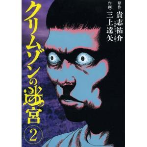 クリムゾンの迷宮 2 (ビッグコミックス)/貴志祐介/原作 三上達矢/作画(コミックス)