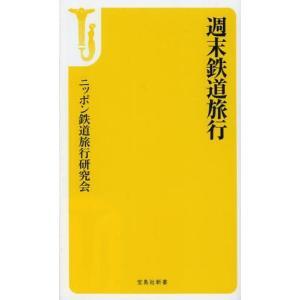 週末鉄道旅行 (宝島社新書)/ニッポン鉄道旅行研究会/著(新書)
