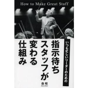 指示待ちスタッフが変わる仕組み いつも忙しいリーダーのための/森昭/著(単行本・ムック)