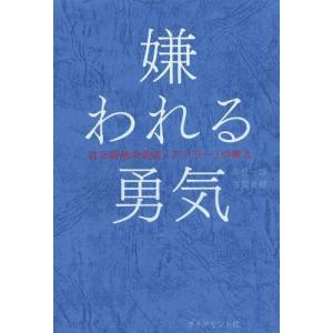 本書は、フロイト、ユングと並び「心理学の三大巨頭」と称される、アルフレッド・アドラーの思想(アドラー...